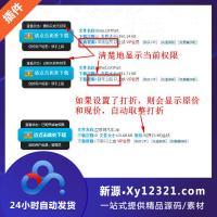 Discuz!插件 新版附件打折和下载限制v6.6 下载次数限制 修复版