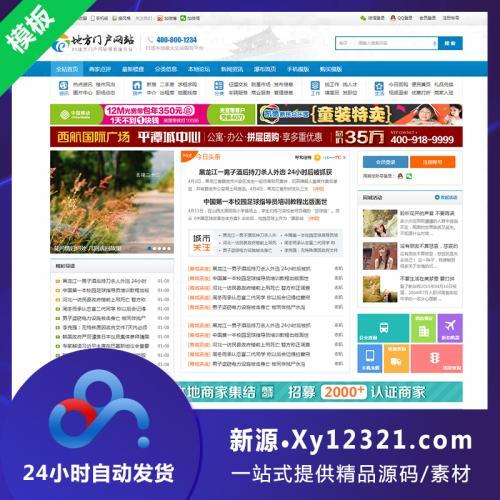 discuz模板N5城市门户系列-V9 商业版-GBK+utf8+完整分类信息
