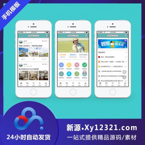A1手机模板商业版1.1.2 [strong_a1] [价值198元]