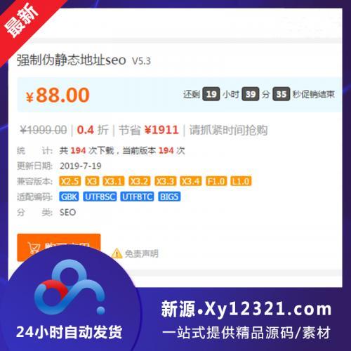dz强制伪静态地址seo V5.3(2019.07.19更新 限时特惠)・Discuz!插件