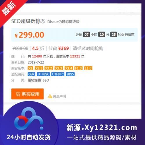 【价值299元】discuz  seo超级伪静态 discuz伪静态高级版(addon_seo_rewrite)_discuz商业插件_discuz插件