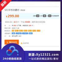 【价值299元】discuzseo手机伪静态 高级版(addon_seo_mobilerewrite)_discuz商业插件_discuz插件