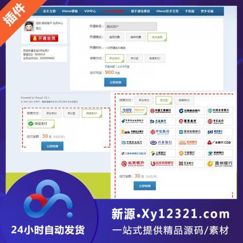 【价值199】站帮网vip会员插件商业版1.2.5 支持支付宝+微信支付