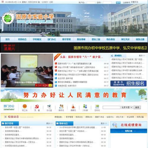 学校小学教育部门类网站织梦模板