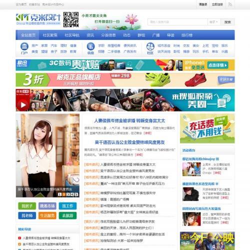 克米X3.5化龙巷风格 X3.5商业版_GBK+UTF8 DiscuzX3.4模板