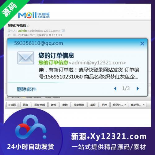 友价T5商城源码订单邮件短信提醒功能