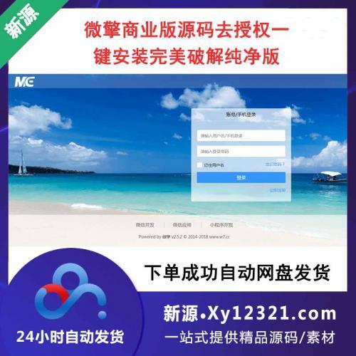微擎商业V2.5.2源码去授权一键安装完美破解纯净版