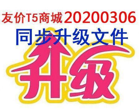 友价商城源码程序20200306补丁