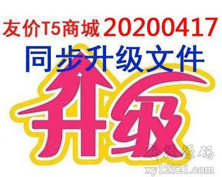 友价商城系统20200417补丁(主要改进交易体系内核)