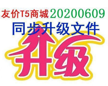 友价商城系统20200609补丁(主要进行全站转码及对PHP7的支持)