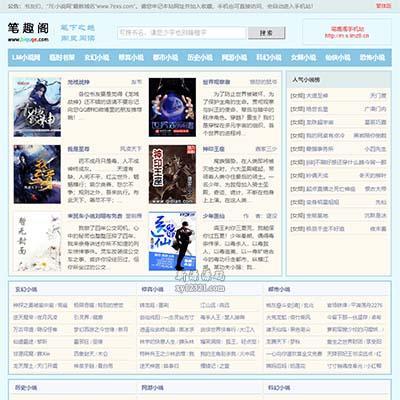 YGBOOK_6.14 商业版小说源码 全自动采集源码