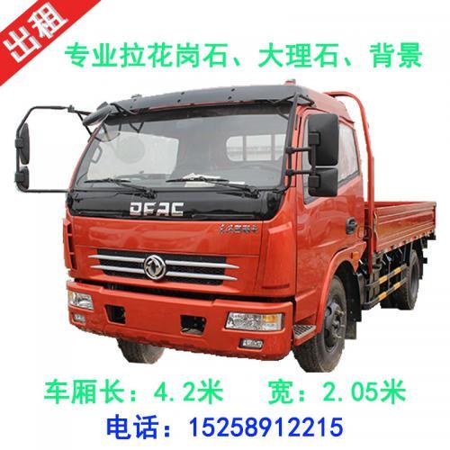 东阳4.2米货车低价货运出租+三轮车拉货