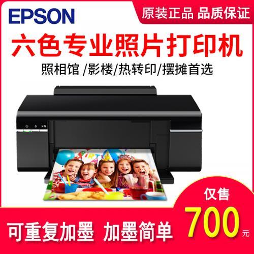 二手 爱普生 R330 A4六色喷墨 打印机 专打照片 文档 热转印纸等