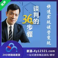 """谈判的36个步骤-蓝狮子-吴晓波频道、游梓翔-有声小说下载,快速实现""""谈资""""变现"""