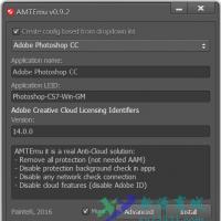 adobe破解补丁(amtemu) v0.9.2最新版(Adobe授权工具) 中文绿色版