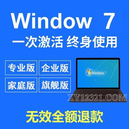 Win7正版激活产品密钥序列号,永久激活win7激活系统 Windows7系统密匙激活密钥