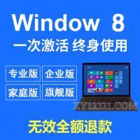 Win8正版激活产品密钥序列号,永久激活win8激活系统 Windows8系统密匙激活密钥