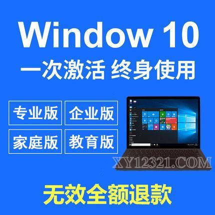 微软windows10专业版/家庭版/教育版/企业版激活win10pro永久激活码序列号密钥