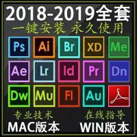 PS软件中文版AI AE PR LR AU Adobe全套win安装设计2019