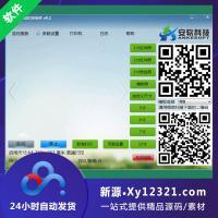 安科9.2自动打印软件注册机+风景线3.6+天健4.9软件永久使用版手机照片打印软件