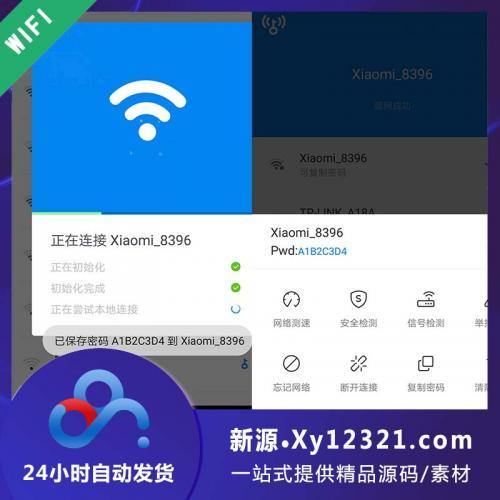 WiFi万能钥匙v4.3.05 破解版下载 去广告精简版 免root显密码