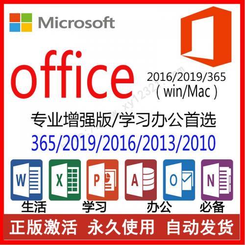 微软正版Office2019 2016 2010 2013 365专业增强版永久激活码密钥mac密匙