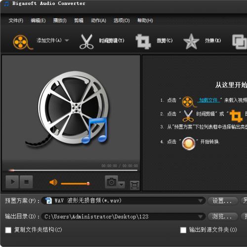Bigasoft Audio Converter(万能音频转换器) 简体中文   绿色 注册版