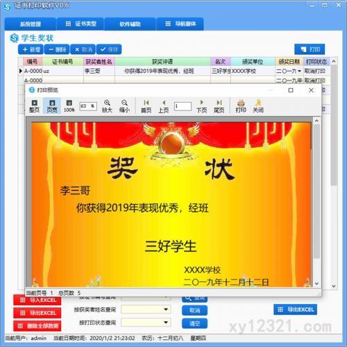 各类证书打印软件 学生奖状 荣誉证书 抽奖券 打印软件(12-26更新到V0.6优化版版本)增加了抽奖券功能并优化了打印模版