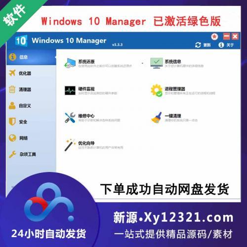 Windows 10 Manager v3.3.3 系统调整工具 去升级 已激活 绿色版
