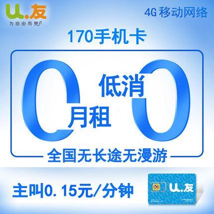 U友4G移动网络0月租0低消170手机卡免月租号卡电话卡号码卡上网卡   赠送20元话费